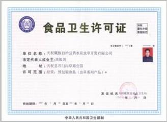 Food sanitation license