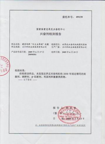 Test report of the State Sports General Administration of China.