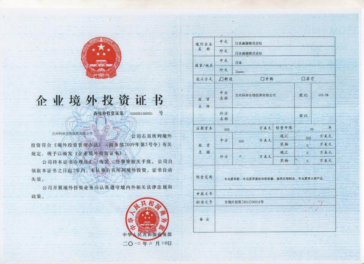 Japanese investment certificate