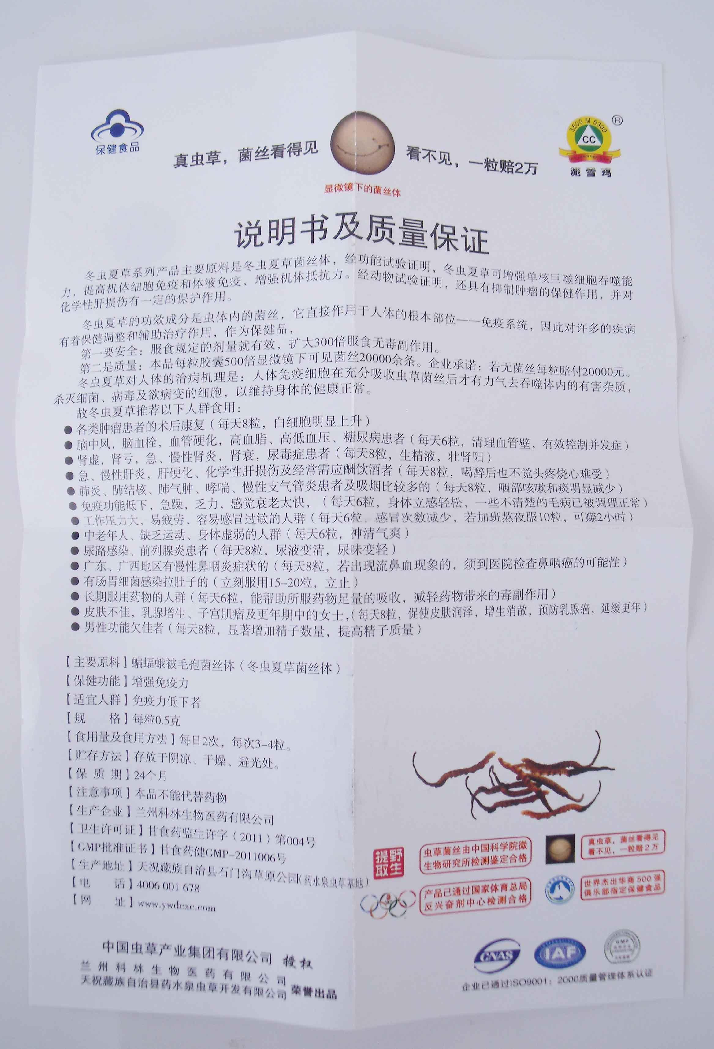 藏雪玛冬虫夏草胶囊_强身至尊(家庭装)100粒产品说明书.jpg